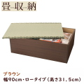 畳ユニット ロータイプ 幅90cm ブラウン / 畳収納 畳ボックス 小上がり 高床式 畳 ユニット畳 ベンチ 収納 BOX ボックス スツール 堀こたつ たたみ タタミ