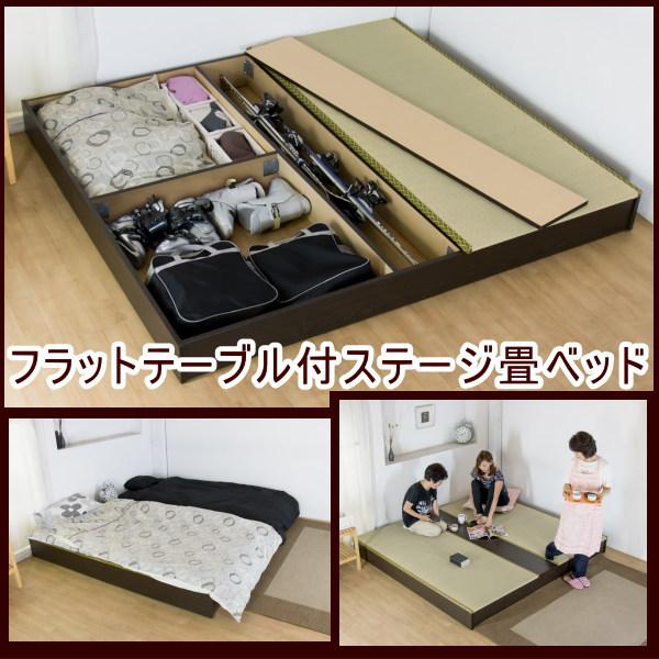 ベッド ★フラットテーブル付ステージ畳ベッド(TO306)★ たたみ ローベッド ロータイプ 床下 収納 来客用 ツイン 【代引不可】
