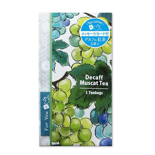 【メール便可】ティーブティック Tea Letter デカフェ紅茶マスカット(52003)