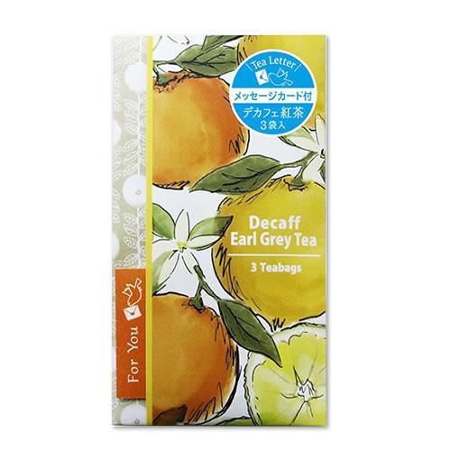 【メール便可】ティーブティック Tea Letter デカフェ紅茶アールグレイ(52004)