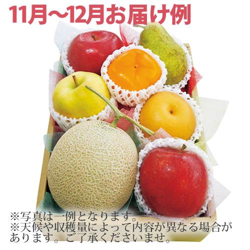 【送料無料】Fコース・おまかせ旬のフルーツボックス(99029-06)