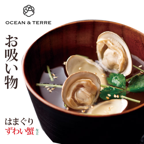GOKU・UMA お吸い物セットB(A025)