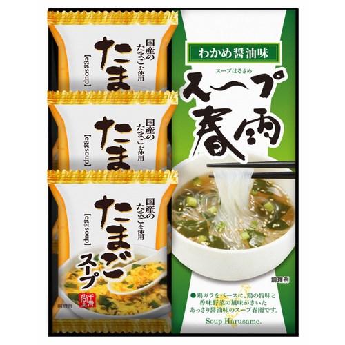 【送料無料】 フリーズドライ たまごスープ&スープ春雨ギフト ( soumu_U16-01 )