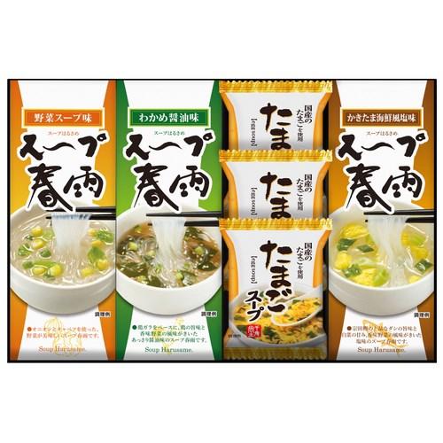 【送料無料】 フリーズドライ たまごスープ&スープ春雨ギフト ( soumu_U16-03 )