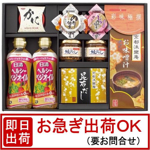 【15%OFF】バラエティ 京和風バラエティギフト(HKO-50E)