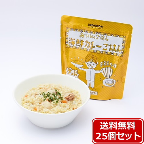 【送料無料】HOZONHOZON 長期保存対応食品 おいしいごはん 海鮮カレーご飯25食セット bousai-curry-25set