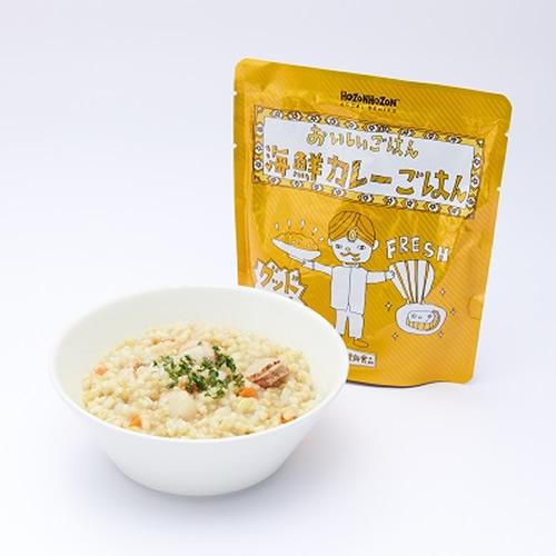 HOZONHOZON 長期保存対応食品 おいしいごはん 海鮮カレーご飯 bousai-gohan-curry