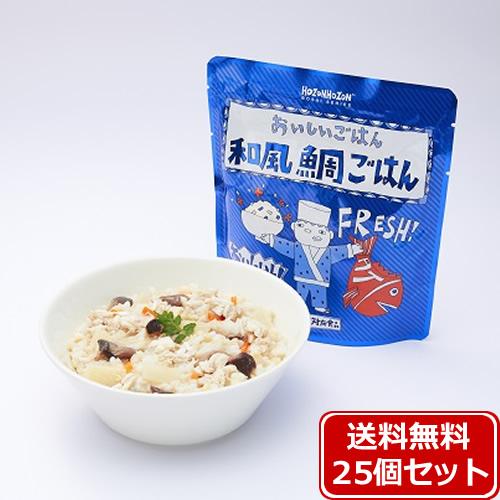 【送料無料】HOZONHOZON 長期保存対応食品 おいしいごはん 和風鯛ご飯25食セット bousai-tai-25set