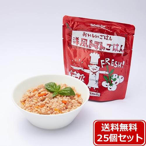 【送料無料】HOZONHOZON 長期保存対応食品 おいしいごはん 洋風トマトご飯25食セット bousai-tomato-25set