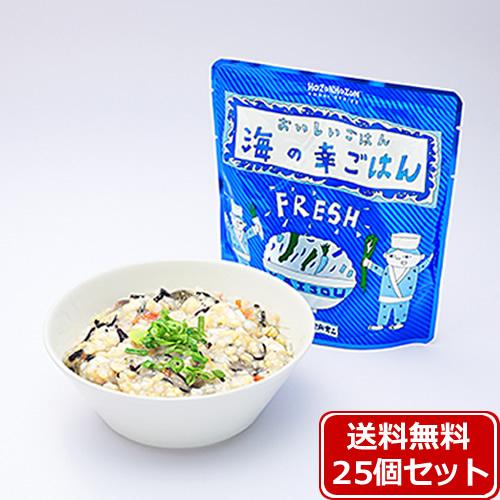 【送料無料】HOZONHOZON 長期保存対応食品 おいしいごはん 海の幸ご飯25食セット bousai-umi-25set