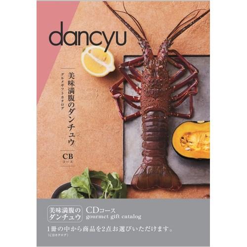 【送料無料】 dancyu ダンチュウ グルメ カタログギフト CD ( dancyu-cd )