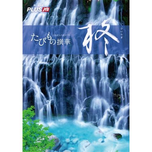 カタログギフト 柊/ひいらぎコース(たびもの撰華)