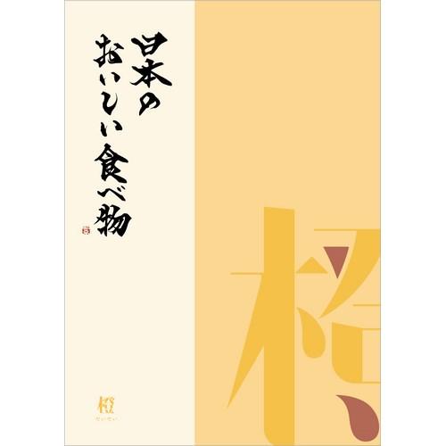 グルメ カタログギフト 日本のおいしい食べ物 橙 だいだい ( n-daidai )