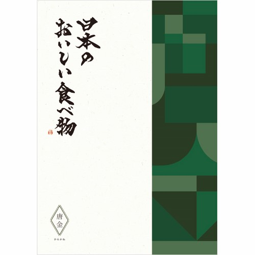 【送料無料】 グルメ カタログギフト 日本のおいしい食べ物 唐金 からかね ( n-karakane )