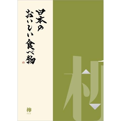 【送料無料】 グルメ カタログギフト 日本のおいしい食べ物 柳 やなぎ ( n-yanagi )
