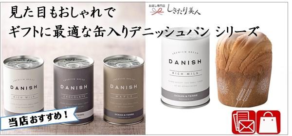 缶入りデニッシュ紹介バナー