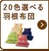 20色選べる羽根布団