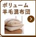 ボリューム羊毛混布団