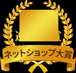 ネットショップ大賞 3年連続受賞