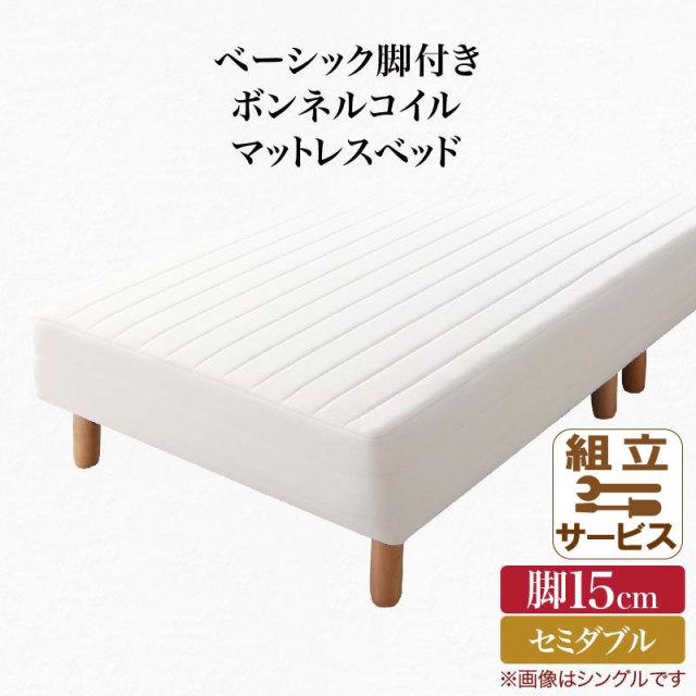 ベーシックボンネルコイルマットレス【ベッド】セミダブル 脚15cm?