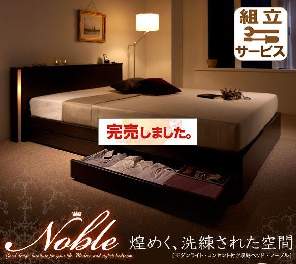 収納付きベッド【Noble】ノーブル【フレームのみ】シングル