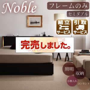 収納付きベッド【Noble】ノーブル【フレームのみ】セミダブル