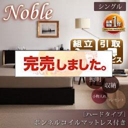 収納付きベッド【Noble】ノーブル【ボンネルマットレス:ハード付き】シングル