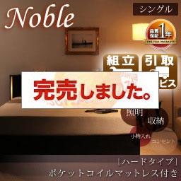 収納付きベッド【Noble】ノーブル【ポケットマットレス:ハード付き】シングル