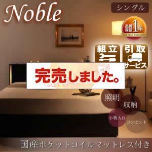 収納付きベッド【Noble】ノーブル】【国産ポケットマットレス付き】シングル