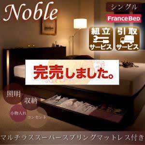 収納付きベッド【Noble】ノーブル【マルチラススーパースプリングマットレス付き】シングル