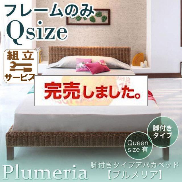 アジアンスタイル すのこベッド【Plumeria】プルメリア ベッドフレームのみ クイーン(Q×1)