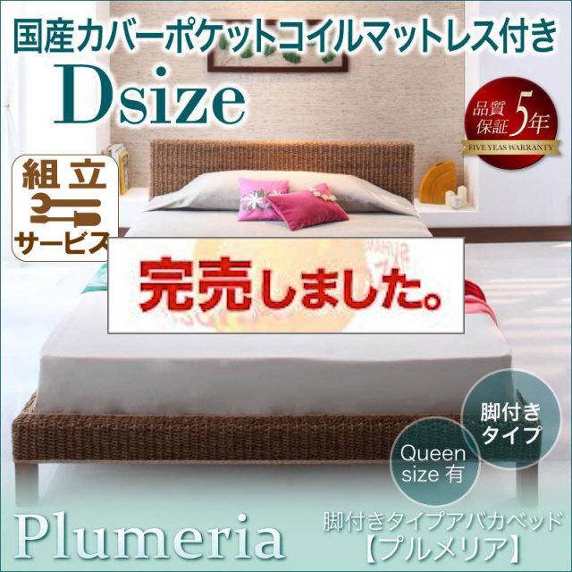 アジアンスタイル すのこベッド【Plumeria】プルメリア 国産カバーポケットマットレス付 ダブル