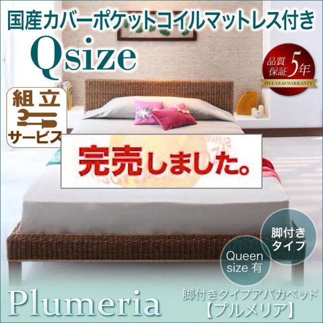 アジアンスタイル すのこベッド【Plumeria】プルメリア【国産ポケットコイルマットレス付き】クィーン