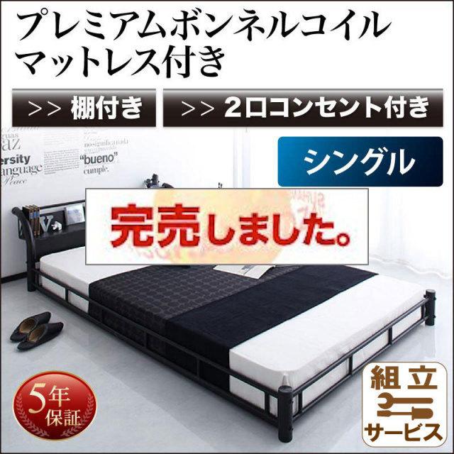 フロアベッド【Legacy】レガシー プレミアムボンネルマットレス付 シングル