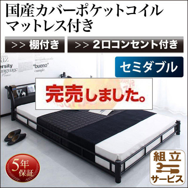 フロアベッド【Legacy】レガシー 国産カバーポケットマットレス付 セミダブル