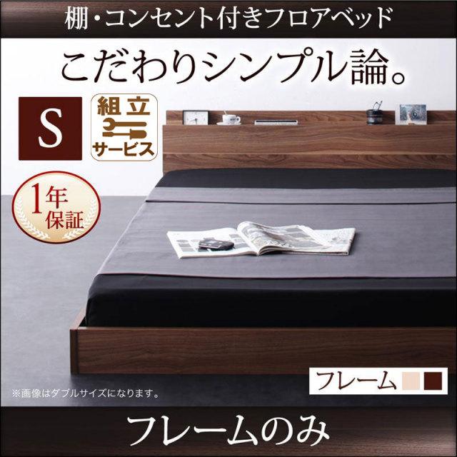 フロアベッド【W.coRe】ダブルコア ベッドフレームのみ シングル