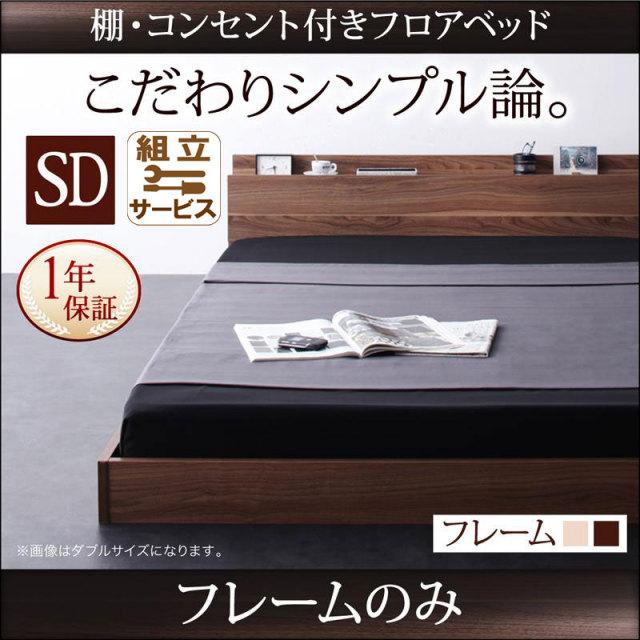 フロアベッド【W.coRe】ダブルコア ベッドフレームのみ セミダブル