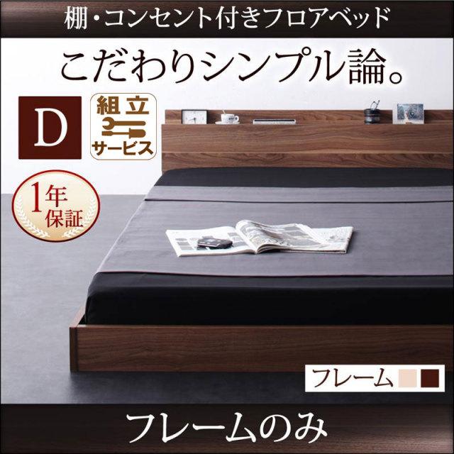 フロアベッド【W.coRe】ダブルコア ベッドフレームのみ ダブル