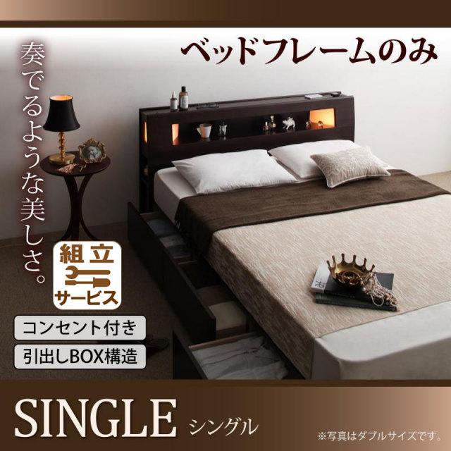 収納付きベッド【Modellus】モデラス ベッドフレームのみ シングル