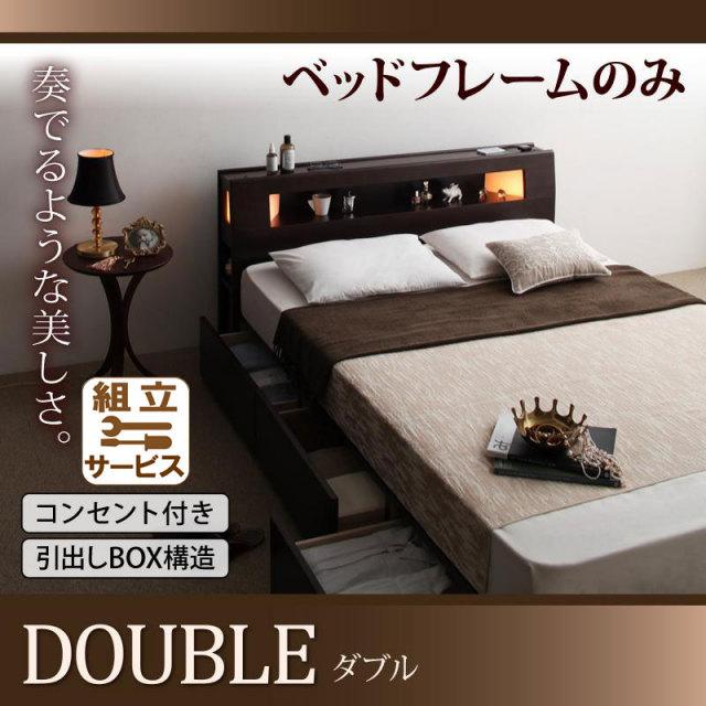 収納ベッド【Modellus】モデラス【フレームのみ】ダブル