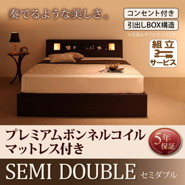 収納ベッド【Modellus】モデラス【ボンネルコイルマットレス:ハード付き】セミダブル