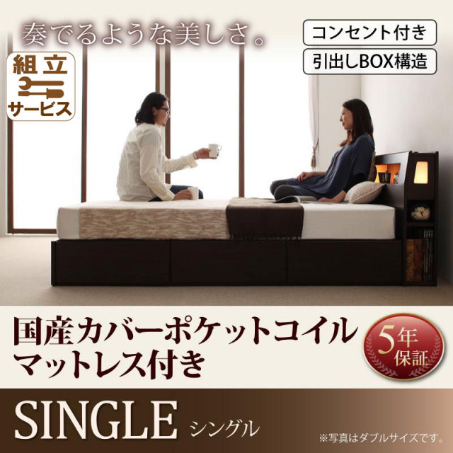収納ベッド【Modellus】モデラス【国産ポケットコイルマットレス付き】シングル