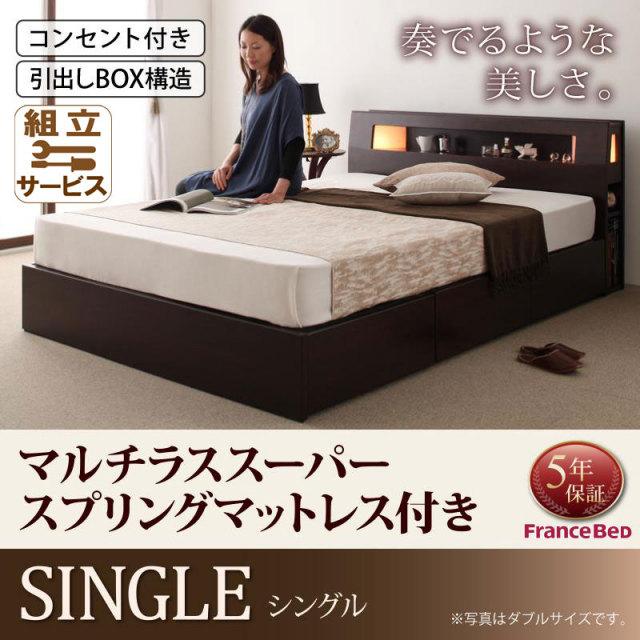 収納ベッド【Modellus】モデラス【マルチラスマットレス付き】シングル