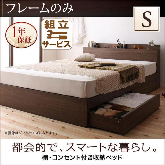 収納付きベッド【General】ジェネラル ベッドフレームのみ シングル