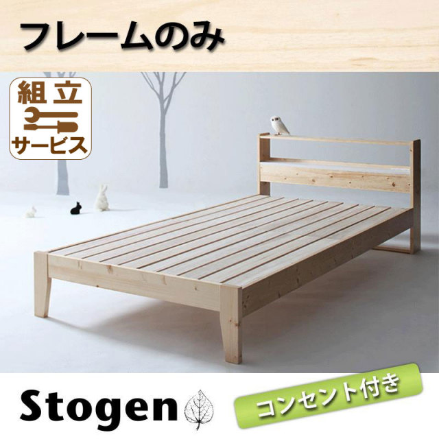 天然木 すのこベッド【Stogen】ストーゲン ベッドフレームのみ シングル