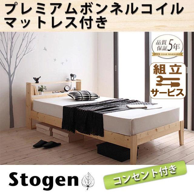 天然木 すのこベッド【Stogen】ストーゲン プレミアムボンネルマットレス付 シングル