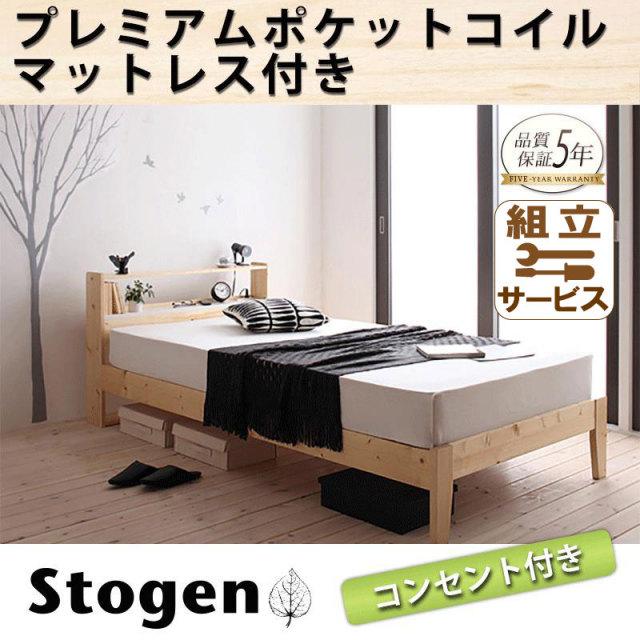 天然木 すのこベッド【Stogen】ストーゲン プレミアムポケットマットレス付 シングル