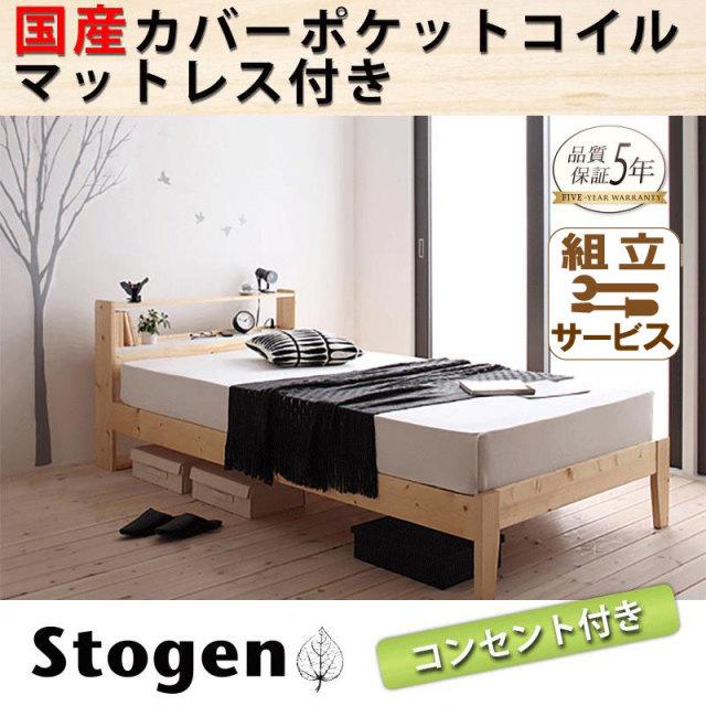 天然木 すのこベッド【Stogen】ストーゲン 国産カバーポケットマットレス付 シングル