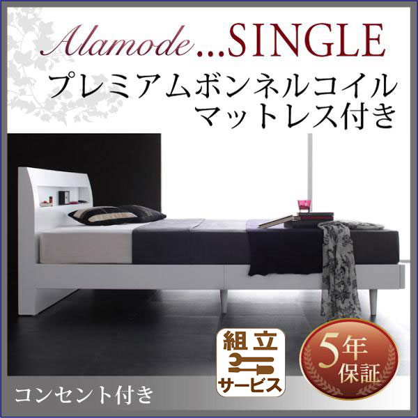 すのこベッド【Alamode】アラモード【ボンネルコイルマットレス:ハード付き】シングル