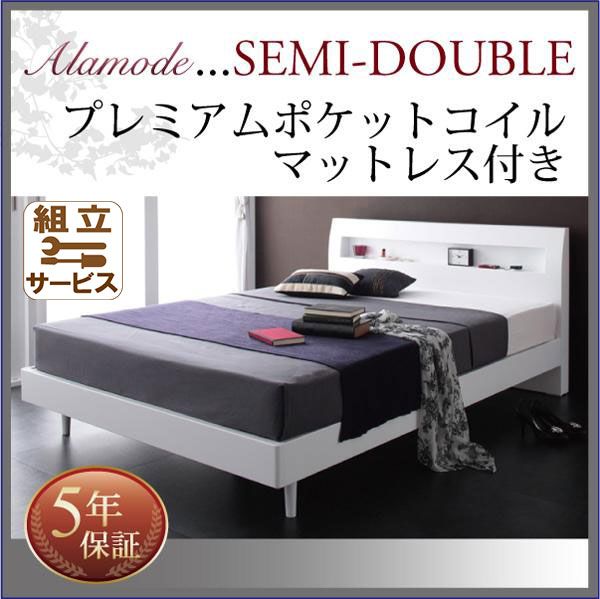 すのこベッド【Alamode】アラモード プレミアムポケットマットレス付 セミダブル